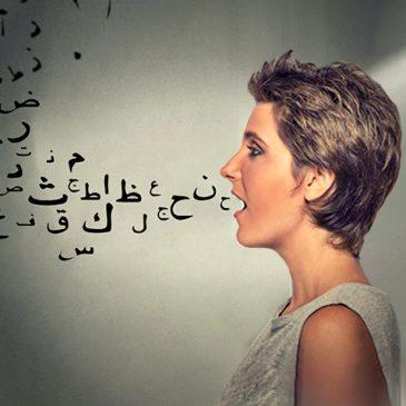 دورة إعداد معلمي اللغة العربية لغير الناطقين بها