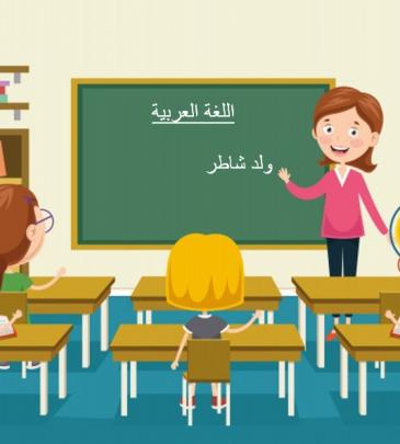 دورة اعداد معلمي اللغة العربية